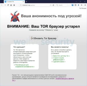 Tor Fake version