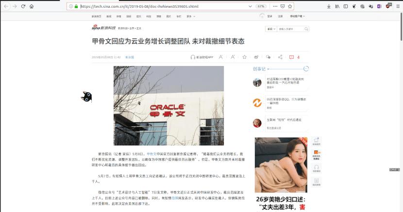 El cierre del centro de investigación y desarrollo en un medio de CHina
