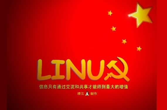 Linux China