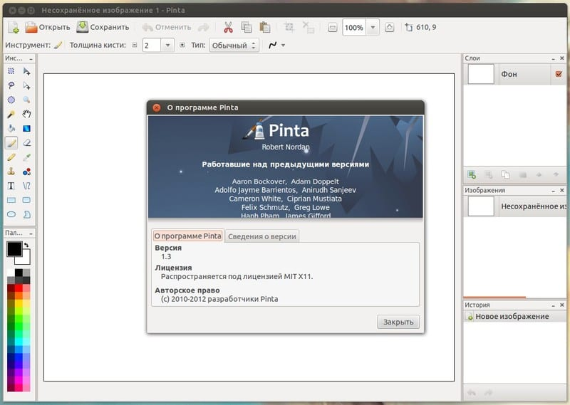 Interfaz de Pinta 1.3