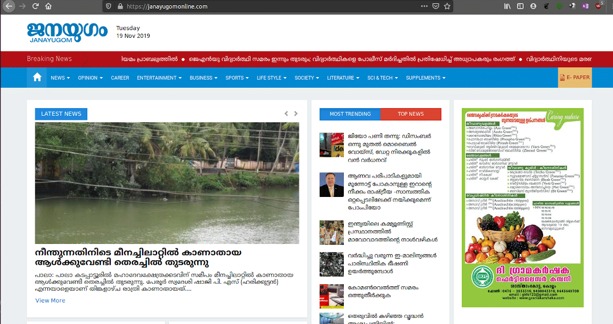 Janayugom es un diario editado en malayo que migró al software libre